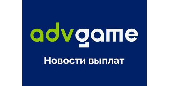 Новости системы ADVGame!