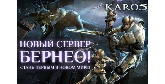 Новости по офферу Karos в системе ADVGame!