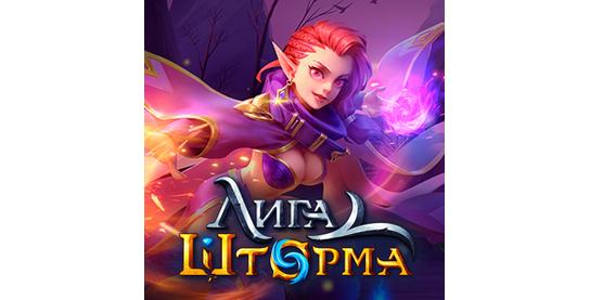 Запуск нового оффера Лига Шторма в системе ADVGame!