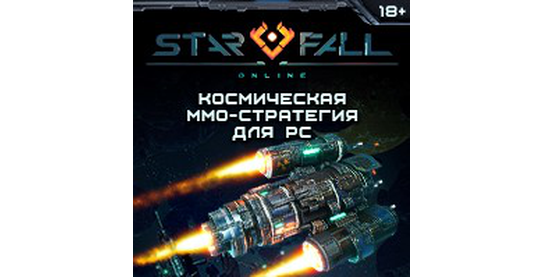 Запуск нового оффера Starfall Online в системе ADVGame!