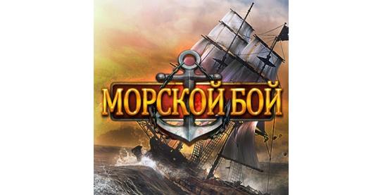 Запуск нового оффера Морской бой в системе ADVGame!