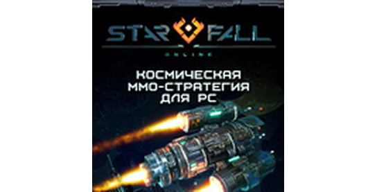 Остановка оффера Starfall Online в системе ADVGame!