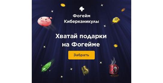 Запуск нового оффера Фогейм Киберканикулы в системе ADVGame!