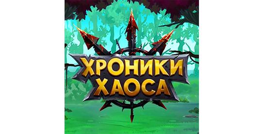 Запуск эксклюзивного оффера Хроники Хаоса VK в системе ADVGame!