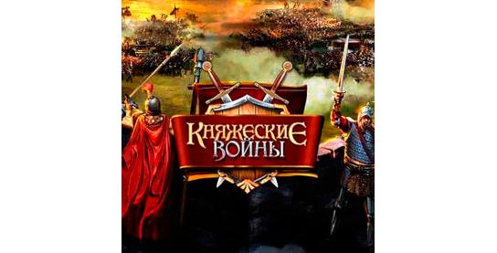 Запуск нового оффера Княжеские войны в системе ADVGame!