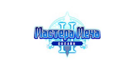 Новости оффера Мастера меча 2 в системе ADVGame!