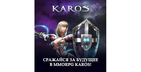 Акция для вебмастеров в оффере Karos Online!