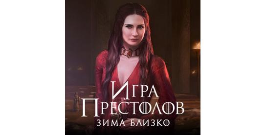 Запуск нового оффера Game of Thrones: Winter is Coming TR в системе ADVGame!
