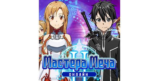 Запуск нового оффера Мастера меча 2 в системе ADVGame!