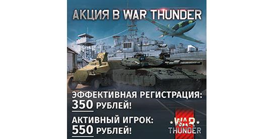 Акция для вебмастеров в оффере War Thunder!