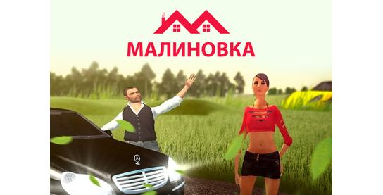 Возобновление работы оффера Малиновка в системе ADVGame!