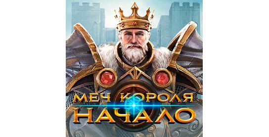 Новости оффера Меч Короля: Начало в системе ADVGame!