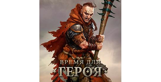 Остановка оффера Время для Героя в системе ADVGame!
