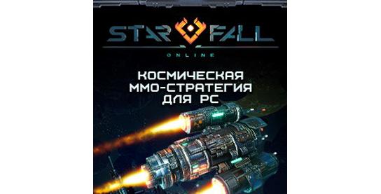 Изменение условий в оффере Starfall Online!